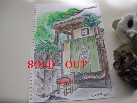 京都・祇園玉半